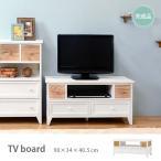 テレビ台 ローボード 幅90 アンティーク 北欧 おしゃれ ホワイト 白 完成品