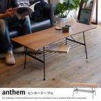 アンセム センターテーブル ANT-2391 ローテーブル ヴィンテージ 北欧 家具