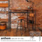 アンセム カウンターテーブル ANT-2399 バーテーブル ヴィンテージ 北欧 家具