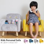 キッズソファ 子供用ソファ 子供椅子 キッズチェア かわいい おしゃれ コンパクト プレゼント