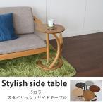 サイドテーブル ソファサイドテーブル ナイトテーブル ミニテーブル ラウンドテーブル リビング収納 曲線 木製 おしゃれ 北欧 一人暮らし