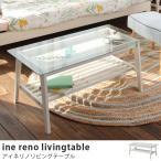リビングテーブル ガラステーブル センターテーブル 幅90 棚付き 家具 おしゃれ ホワイト 白 かわいい
