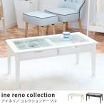 コレクションテーブル ガラステーブル センターテーブル 幅90 ホワイト 白 おしゃれ かわいい