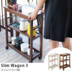 キッチンワゴン 3段 スリム 木製 北欧 キャスター付き  キッチン収納 おしゃれ