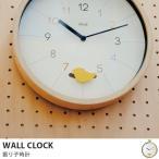 ショッピングドロッセル 壁掛け時計 振り子時計 おしゃれ 小鳥 アニマル かわいい 北欧 ナチュラル 可愛い