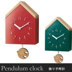 壁掛け時計 振り子時計 鳥 おしゃれ シンプル 北欧