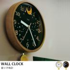 壁掛け時計 振り子時計 月 太陽 宇宙 おしゃれ 木製 北欧 キュート ナチュラル インテリア 蓄光塗料 夜光