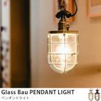 ショッピングペンダント ペンダントライト 船舶 ガラス おしゃれ カフェ 天井照明 1灯 LED対応