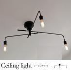 シーリングライト シーリングスポット レトロ おしゃれ 天井照明 3灯 カフェ LED対応