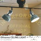シーリングライト レトロ ホーロー風 おしゃれ 10畳 天井照明 4灯 カフェ LED対応 リモコン付