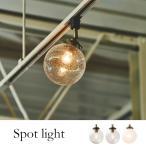 スポットライト シーリングスポット ガラス レトロ おしゃれ 天井照明 1灯 カフェ LED対応