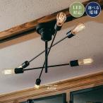 シーリングライト スポットライト 北欧 かっこいい おしゃれ 8畳 10畳 天井照明 6灯 カフェ LED対応