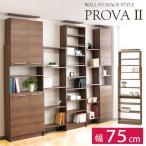 壁面収納 突っ張り棚 本棚 プローバ2 prova2 本体 幅75cm