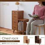 ラック チェスト チェストラック 収納家具 北欧 テイスト ナチュラル おしゃれ ひとり暮らし 可愛い 木製 引き出し 本棚