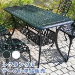 ガーデンテーブル 単品 幅132cm 机 長方形 おしゃれ アルミ テーブル ヨーロッパ 高級 重量感 鋳物 アジャスター付き