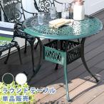 ガーデンテーブル 直径90cm 単品 机 円形 おしゃれ アルミ ラウンドテーブル ヨーロッパ 高級 重量感 鋳物 アジャスター付き 収納棚