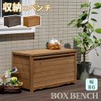 ボックスベンチ 幅86cm 木製 ベンチ 収納ボックス チェア 荷物入れ 大容量 おしゃれ カントリー 屋外 屋内 ナチュラル シンプル