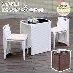 ガーデンテーブルセット 3点セット 人工ラタン ガラステーブル ガーデンチェア おしゃれ コンパクト リゾート モダン