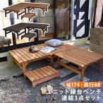 ユニットベンチ 幅177cm 奥行き88cmガーデンベンチ 縁台 えん台 ステップチェア 連結セット 玄関ベンチ 室内用ベンチ ちょい置き 木製 天然木 おしゃれ 北欧