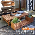 ユニットベンチ 幅177cm 奥行き88cm ガーデンベンチ 縁台 えん台 ステップチェア プランターセット 玄関ベンチ 室内用ベンチ 木製 天然木 おしゃれ 北欧