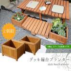 プランター ウッドデッキ 緑台 天然木 木製