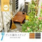 踏み台 ステップ ウッドデッキ 緑台 天然木 木製