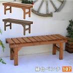 ベンチ 幅107cm ガーデンベンチ 縁台 えん台 踏み台 玄関ベンチ 室内用ベンチ ちょい置き 木製 天然木 おしゃれ 北欧 レトロ モダン