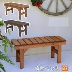 ベンチ 幅87cm ガーデンベンチ 縁台 えん台 踏み台 玄関ベンチ 室内用ベンチ ちょい置き 木製 天然木 おしゃれ 北欧 レトロ モダン