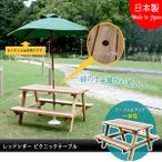 ピクニックテーブル おしゃれ ガーデンテーブル セット 木製 日本製