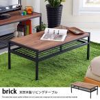 リビングテーブル 長方形 ローテーブル おしゃれ 木製 アイアン 北欧 幅90cm