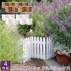 フェンス ウッドフェンス 4枚セット 仕切り板 間仕切り 木製 ガーデン DIY コンパクト 折りたたみ おしゃれ 北欧 簡単 ホワイト ライトブラウン