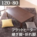 こたつ コタツ 長方形 120cm フラットヒーター 折れ脚 テーブル おしゃれ 完成品