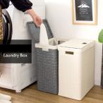 ランドリーボックス ランドリーバスケット 洗濯物入れ ラタン アジアン 省スペース 蓋付き おしゃれ 洗える ランドリー収納