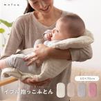 抱っこ布団 布団 ベビー布団 ベビー 赤ちゃん 包み込み おしゃれ 北欧 キルティング柄 かわいい