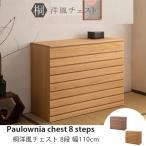 桐 たんす チェスト 8段 着物収納 桐収納 幅100 モダン 和風 衣類収納 日本製