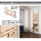 突っ張り パーテーション 専用棚板 幅60 壁面収納 おしゃれ 日本製 ひのき