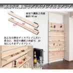 突っ張り パーテーション 専用棚板 幅90 壁面収納 おしゃれ 日本製 ひのき