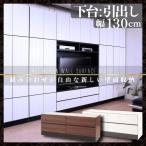 壁面収納 テレビ台 ローボード 幅130 完成品 日本製 おしゃれ リビング収納