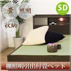 畳ベッド セミダブル 日本製 引き出し付 照明付き おしゃれ 月下 Gekka