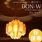 谷俊幸 ペンダントライト デザイナーズ 照明器具 和風 モダン 1灯 天井照明 DON-W