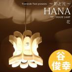 谷俊幸 ペンダントライト HANA デザイナーズ 和風 モダン 1灯 天井照明