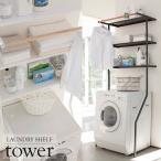 ショッピング洗濯機 ランドリーラック 洗濯機ラック おしゃれ 北欧