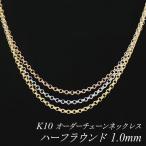 ネックレスチェーン 10金 K10 ハーフラウンドチェーン 1.0mm 長さオーダーチェーン 40cm〜120cm 日本製