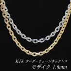 ネックレスチェーン 18金 K18 モザイクチェーン 1.6mm 長さオーダーチェーン 40cm〜120cm 日本製