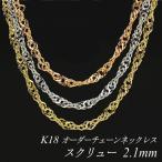 ネックレスチェーン 18金 K18 スクリューチェーン 2.1mm 長さオーダーチェーン 40cm〜120cm 日本製