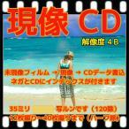 フィルム現像 + CD書込(4B) + ネガインデックス + CDインデックス