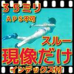 35ミリ フィルム現像 + インデックス