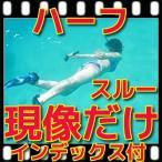35ミリ ハーフ カラーフィルム現像 + インデックス 「写ルンですOK」