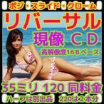 リバーサルフィルム現像+CDつき(16B高解像度でデータ保存)35ミリ・ブローニー120 同価格