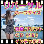 ハーフ・リバーサルフィルム現像+プリントCDつき(4B)